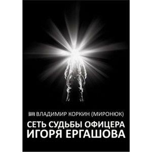 Владимир Коркин (Миронюк) - Сеть судьбы офицера Игоря Ергашова